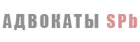 Адвокат ПУЗЫРЁВ А.В., адрес, телефон